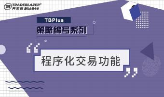 TBplus软件精讲系列之程序化交易功能