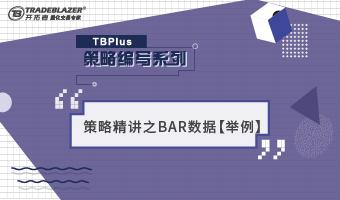 TBPlus策略编写精讲之使用BAR数据【举例】