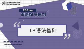 TBplus策略编写精讲之TB语法基础