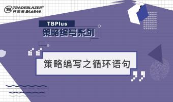 TBPlus策略编写精讲系列之循环语句