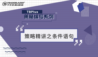 TBPlus策略编写精讲之条件语句