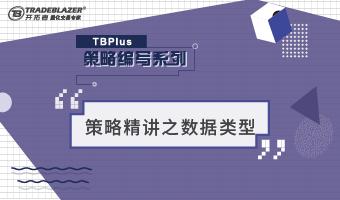 TBPlus策略编写精讲之数据类型