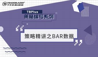 TBplus策略编写精讲系列之BAR数据