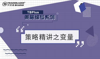 TBPlus策略编写精讲之变量