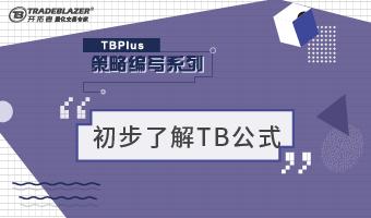 TBPlus策略编写精讲之初步了解TB公式