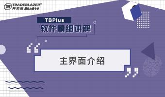 TBplus软件精细讲解之主界面介绍