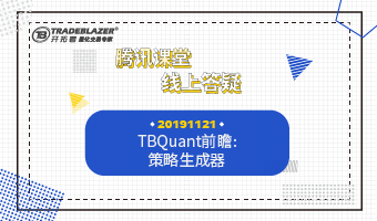 TBQuant前瞻,策略生成器20191121