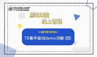 TB事件驱动demo详解(四)20191010