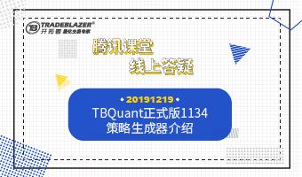TBQuant正式版1134策略生成器介绍20191219