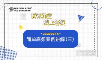 简单高频案例讲解(三)20200514