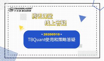 TBQuant使用和策略答疑20200910