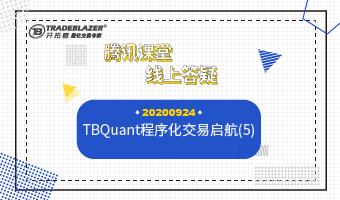 TBQuant程序化交易启航(5)20200924