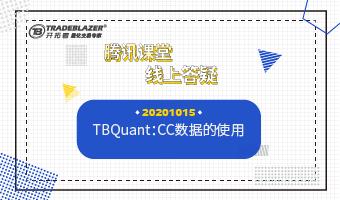 TBQuant:CC数据的使用20201015