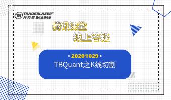 TBQuant之K线切割20201029