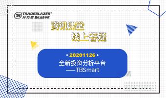 全新投资分析平台——TBSmart20201126