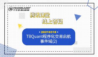 TBQuant程序化交易启航 事件域(2)20210318