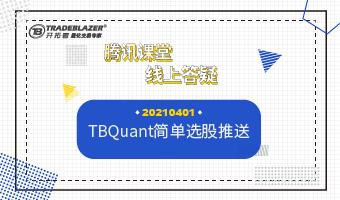 TBQuant简单选股推送20210401