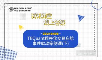 TBQuant程序化交易启航 事件驱动案例课(下)20210408