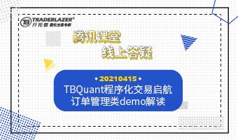 TBQuant程序化交易启航 订单管理类demo解读20210415