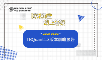 TBQuant1.3版本前瞻预告20210603