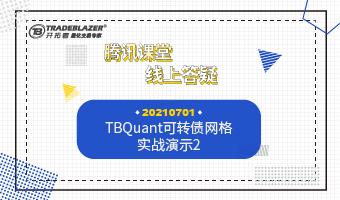TBQuant可转债网格实战演示(2) 20210701