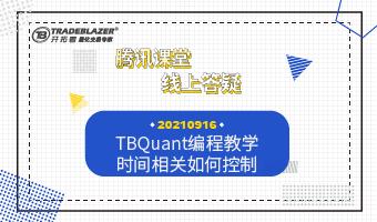 TBQuant编程教学:时间相关如何控制20210916