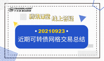 近期可转债网格交易总结20210923