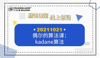 偶尔的算法课:kadane算法20211021